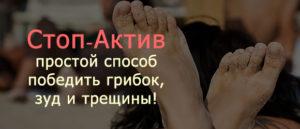 Стоп_актив