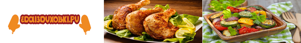 Вкусные блюда на праздничный стол из духовки